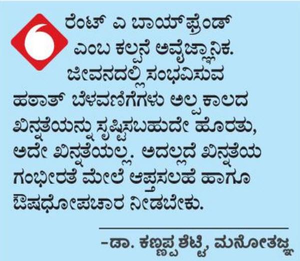 ವಿಜಯ ಕರ್ನಾಟಕ - ಲವಲVK - 04/09/2008